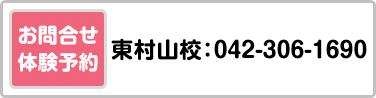 ATKテニススクール電話番号