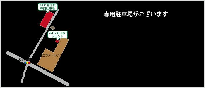 ATKテニススクール狛江校専用駐車場