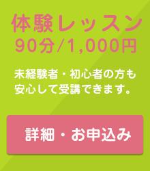 体験レッスン 90分1000円 未経験者・初心者の方も安心して受講できます。詳細・お申し込み